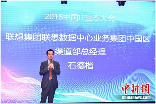 生态领域成绩卓越 联想获中国IT生态20年贡献奖