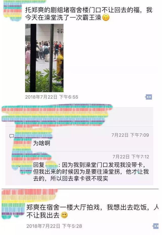 郑爽新恋情甜蜜但网友却在炮轰:郑爽和剧组请你们滚出北工大_七