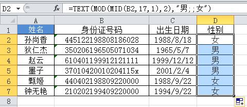 Excel中最魔性的TEXT函数应用