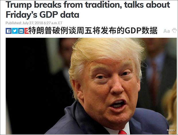 1945年美国gdp_美国财长:3%的GDP增速可能维持4-5年|A森重磅解读