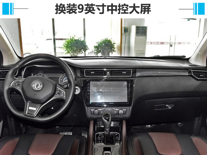 增6项配置/售价不变 东风风光580三款新SUV开卖-图3