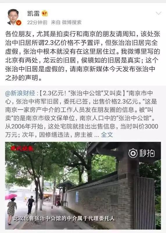 """标价2.3亿的""""张治中公馆""""被疑造假 官方回应"""