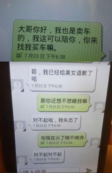 """【热点】客户买车要求女销售""""陪睡""""聊天记录"""
