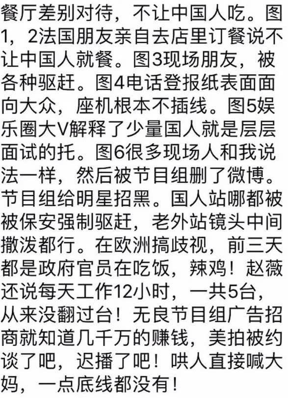 《中餐厅2》被指搞节目歧视?全是安排好的托,外国人撒泼都行