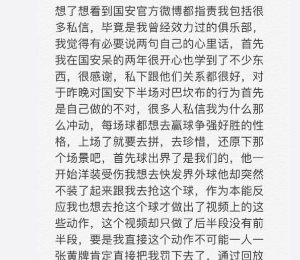 李运秋被国安指责后公开回应:巴坎布佯装受伤