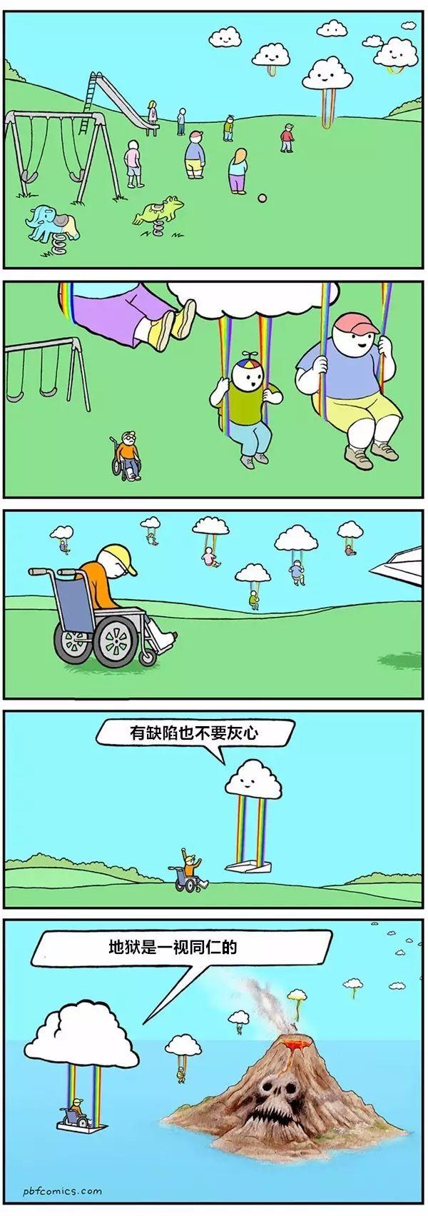 15张神反转的毒漫画看完舒爽一整天!东方漫画令狐v漫画冲图片