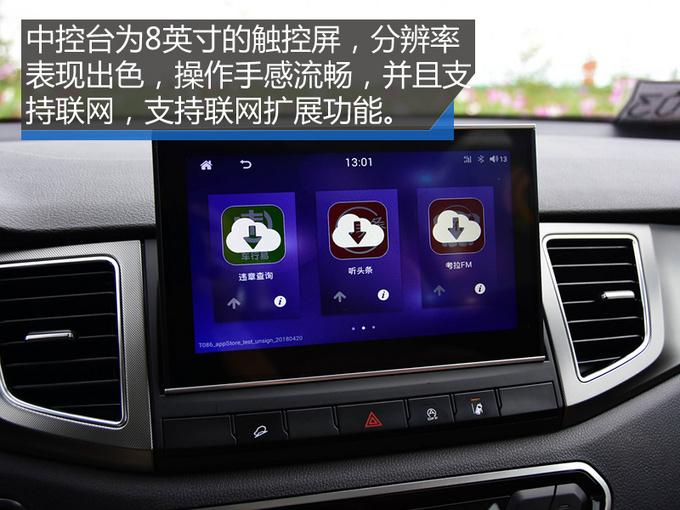 老牌企业的新晋暖男 天津一汽骏派D80怎么样-图5