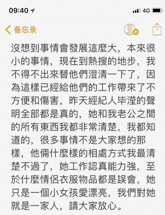 洪欣公开发文:毕滢说的是真的,老公张丹峰没有出轨