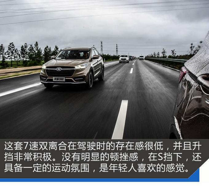 老牌企业的新晋暖男 天津一汽骏派D80怎么样-图8
