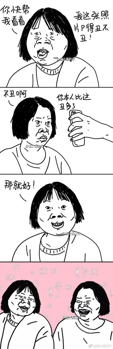 96年小姐姐自黑无下限,把自己画成表情包吸粉无数!图片
