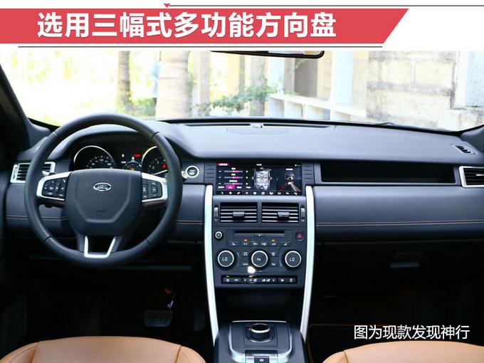 路虎将推发现神行混动版车型 搭1.5T/明年开卖-图5
