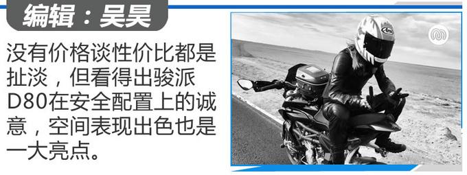 老牌企业的新晋暖男 天津一汽骏派D80怎么样-图12