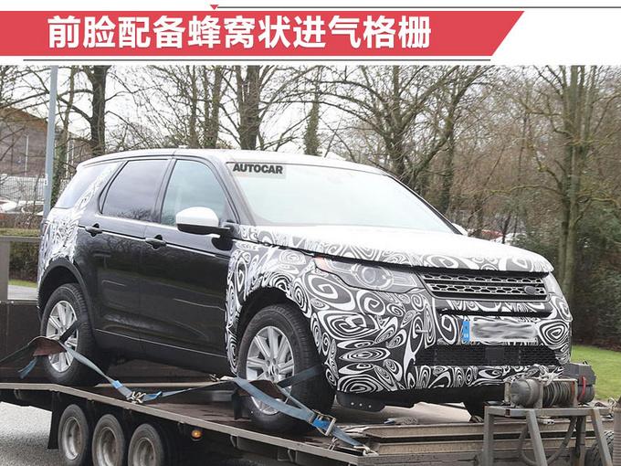 路虎将推发现神行混动版车型 搭1.5T/明年开卖-图2