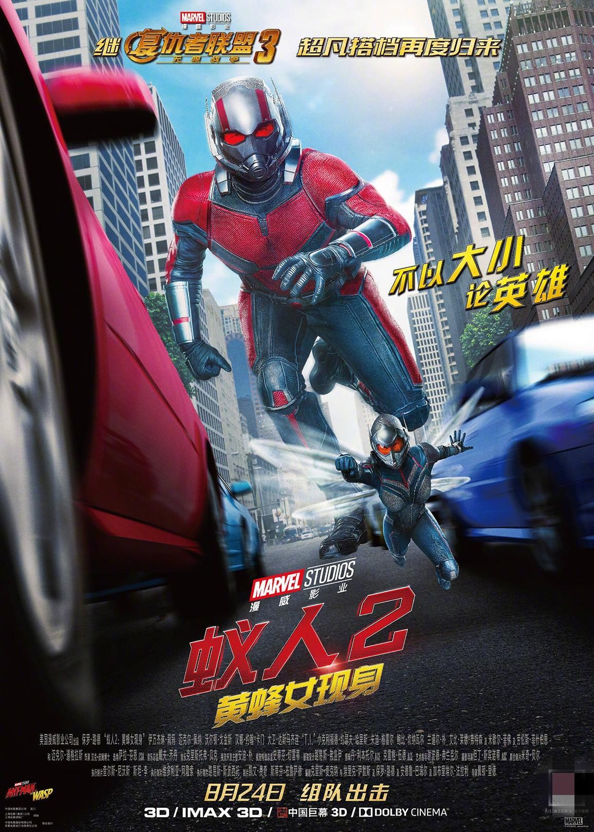 《蚁人2》内地定档8月24日 联手黄蜂女组成最佳拍档