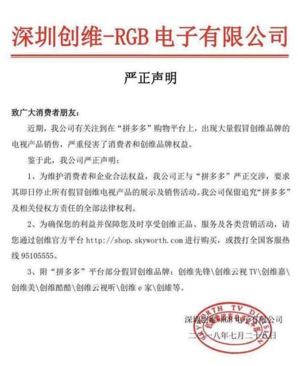 摊上事儿了!拼多多再遭投诉:童话大王郑渊洁要求其停售盗版书