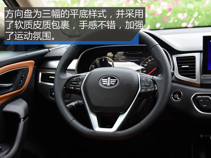 老牌企业的新晋暖男 天津一汽骏派D80怎么样-图3