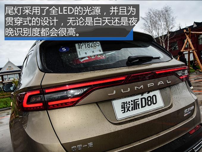 老牌企业的新晋暖男 天津一汽骏派D80怎么样-图10