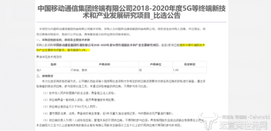 5G终端布局火热进行时 中国移动5G终端项目究竟花