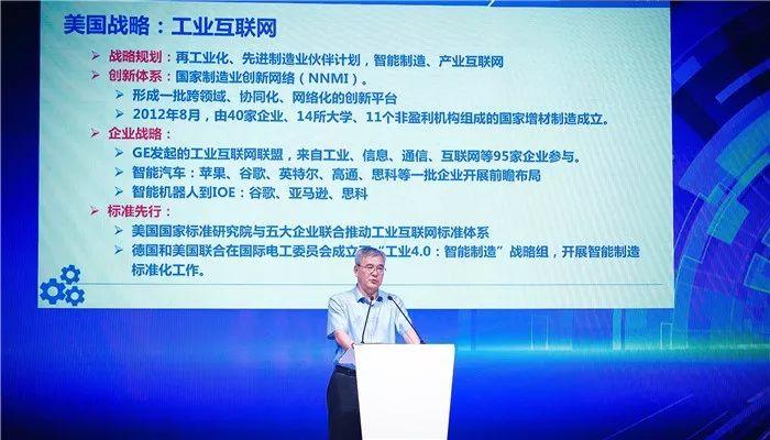 褚健:工业互联网与工控安全将是挑战!
