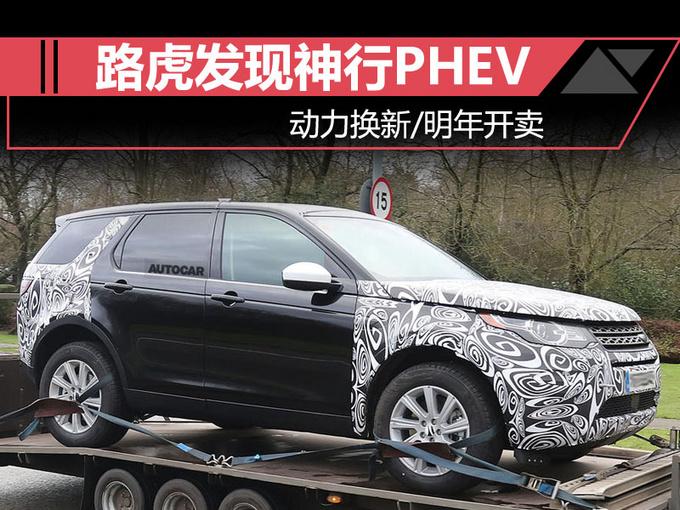 路虎将推发现神行混动版车型 动力换新/明年开卖-图1