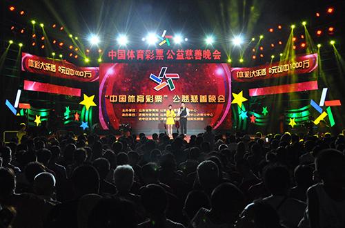 """""""中国体育彩票""""公益慈善晚会济南开演"""