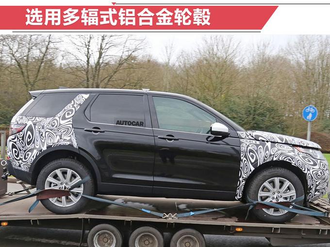 路虎将推发现神行混动版车型 动力换新/明年开卖-图2