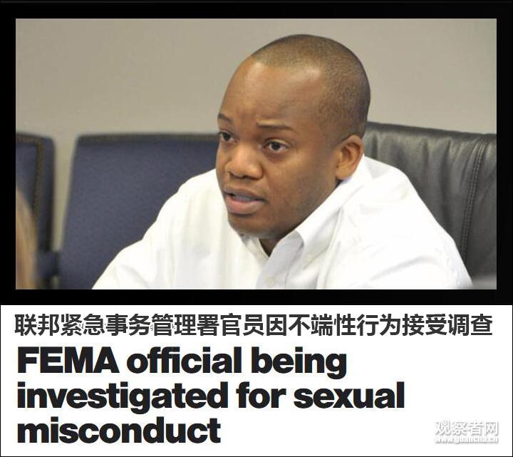 美国联邦政府高级官员因不端性行为被内部调查
