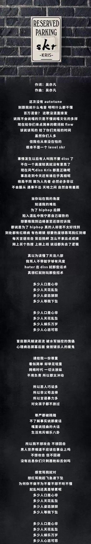 吴亦凡新歌反击失败再遭diss!歌曲涉及抄袭,歌词频频打脸!