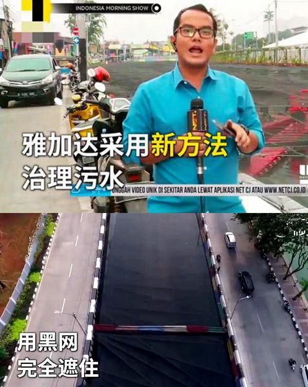为治理臭水河,政府直接用大黑布盖住
