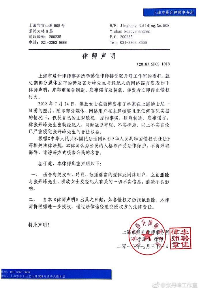 张丹峰首回应出轨事件: 经纪人与我合作无间