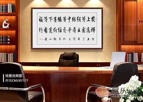 办公室挂什么字画好 成功者最爱励志书法