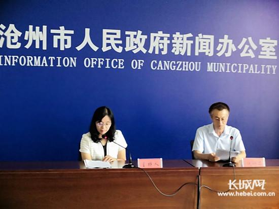 沧州市举行2018年上半年全市国民