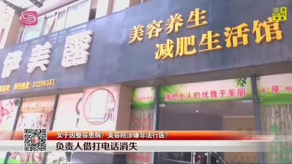 深圳一女子因整容失败患上精神病,美容院涉嫌非法行医?