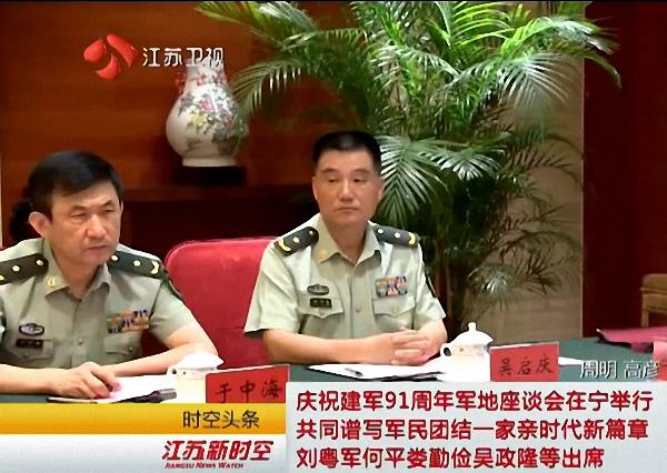 福建省军区原司令员于中海少将在南京参加军地座谈会