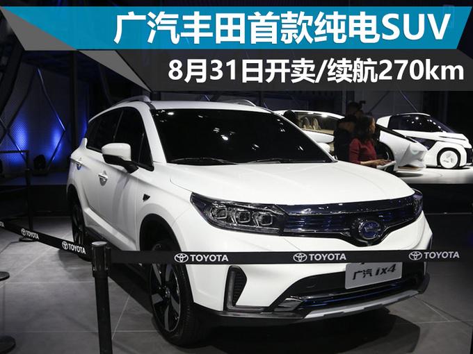 广汽丰田首款纯电SUV 8月31日开卖/续航270km-图1