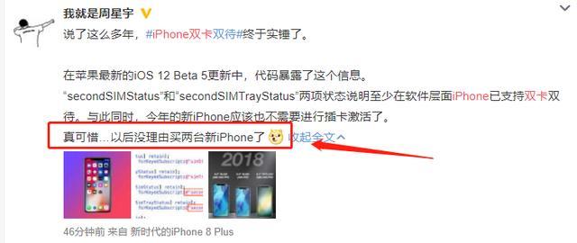 双卡双待加持!iOS 12泄露天机,iPhone这个功能没跑,果粉买吗?
