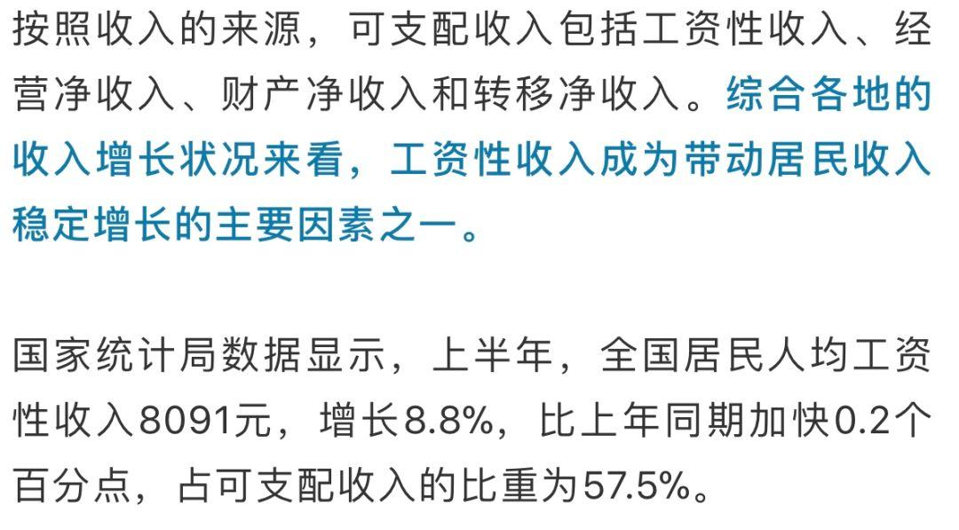 国民可支配收入公式_淮南人均可支配收入