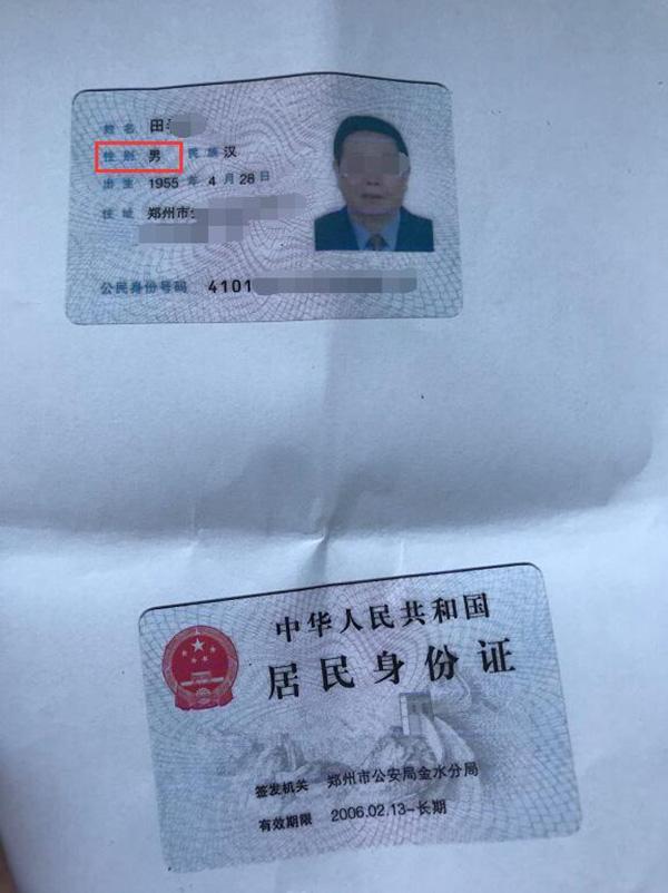 """【长城评论】大叔被""""女性"""",持身份证跑5个月"""