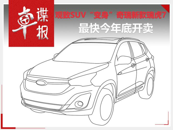 观致SUV变身奇瑞新款瑞虎7 最快今年底开卖-图1
