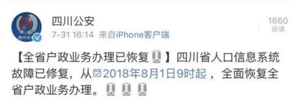四川省人口信息系统故障已修复,明日9时恢复办理