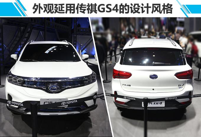 广汽丰田首款纯电SUV 8月31日开卖/续航270km-图2