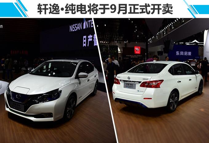 日产将在华推20款全新电动车 轩逸·纯电9月开卖-图7