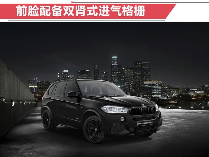宝马X5 M推特别版车型 黑白双煞来袭/9月开卖-图2