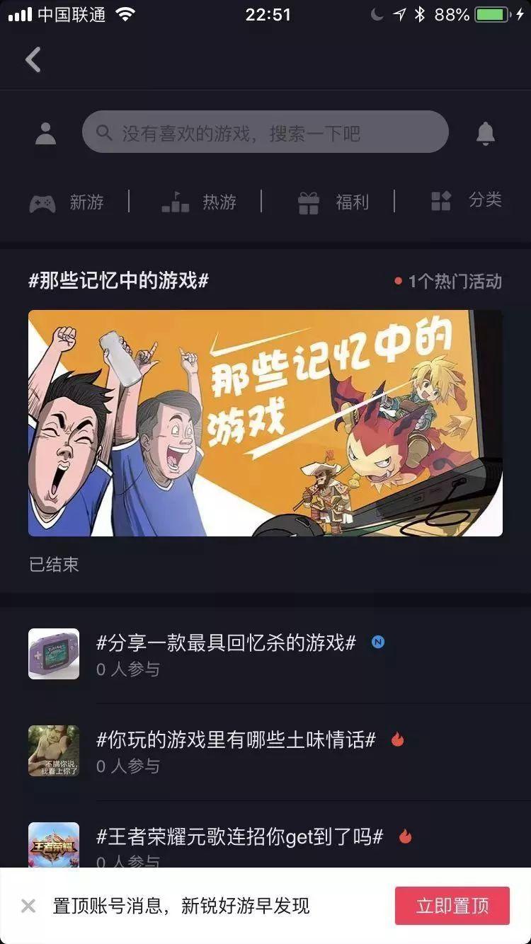 抖音推出游戏频道 ;二季度全国网信关闭72万个违规账号