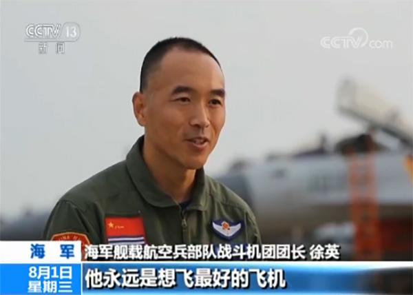 """我和军队的不解之缘丨徐英:舰载机飞行员""""兵王"""""""