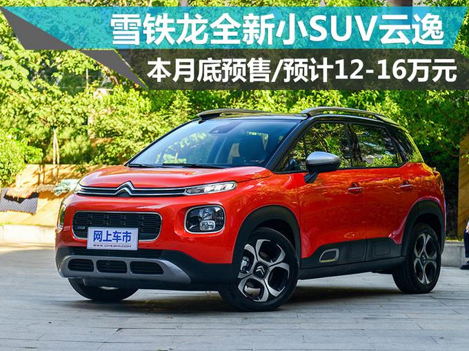 雪铁龙全新小SUV云逸本月底预售 预计12-16万元-图1