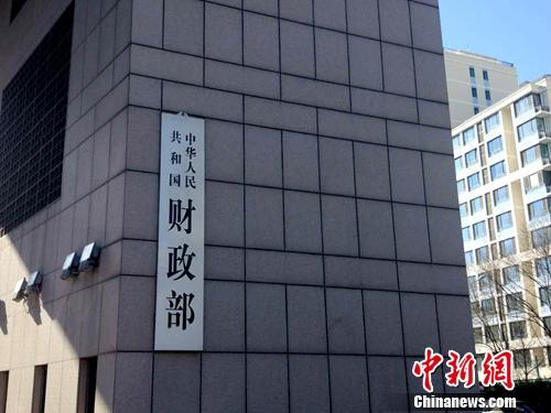 财政部。<a target='_blank'  data-cke-saved-href='http://www.chinanews.com/' href='http://www.chinanews.com/' _fcksavedurl='http://www.chinanews.com/' ></p><p>中新网记者李金磊摄