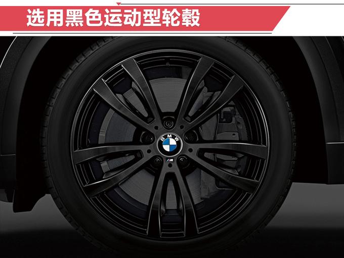 宝马X5 M推特别版车型 黑白双煞来袭/9月开卖-图3