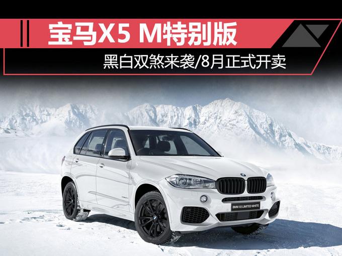 宝马X5 M推特别版车型 黑白双煞来袭/9月开卖-图1