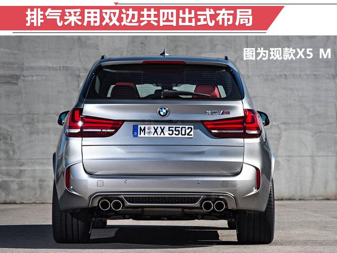 宝马X5 M推特别版车型 黑白双煞来袭/9月开卖-图4